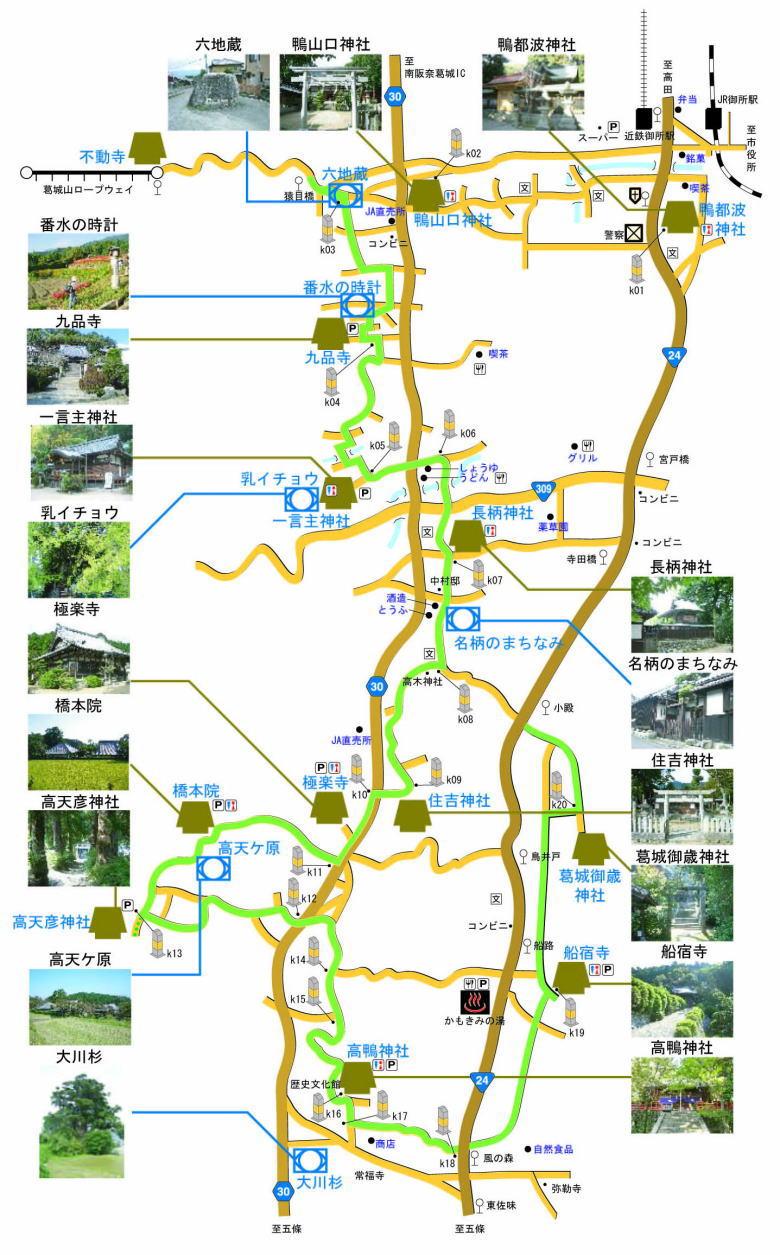 葛城の道 全体マップ